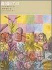 鏡の国のアリス (福音館古典童話シリーズ)