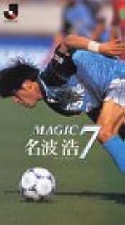 MAJIC7 名波浩 [VHS]