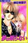 夢は眠らない: 美弥子のさわやかコレクション  3 (1) (フラワーコミックス 美弥子のさわやかコレクション)