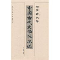 Ancient Chinese Literature Works (Ming and Qing Modern Volume)