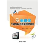 Mitsubishi touch screen engineering applications and troubleshooting examples(Chinese Edition)