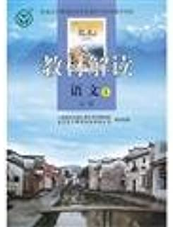 Languages ??- compulsory textbook interpretation -1-(Chinese Edition)