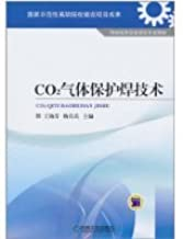CO2 gas welding technology(Chinese Edition)