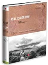 The World Until Yesterday: What Can We Learn from Traditional Societies? (Chinese Edition)