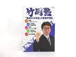 竹岡塾 「遠回りこそ近道」の英語学習法 全5巻セット 英語 教材