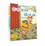 Pied Piper Furui Di(Chinese Edition)
