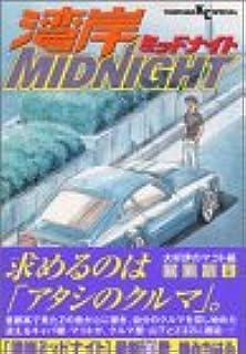 湾岸MIDNIGHT (30) (ヤンマガKCスペシャル)