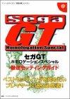セガGTホモロゲーションスペシャル 最速セッティングガイド (ドリームキャスト完璧攻略シリーズ)