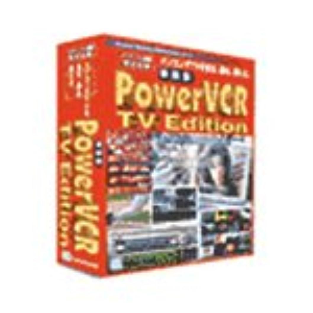 個性マウスピース定規PowerVCR TV Edition乗換版
