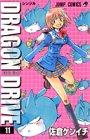 Dragon drive 11 (ジャンプコミックス)