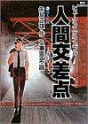 人間交差点(ヒューマンスクランブル) (2) (ビッグコミックス)