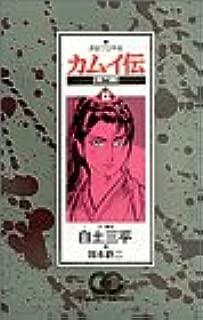 カムイ伝 (第2部12) (ゴールデン・コミックス)