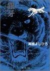 銀牙 4 ―流れ星 銀― (集英社文庫(コミック版))