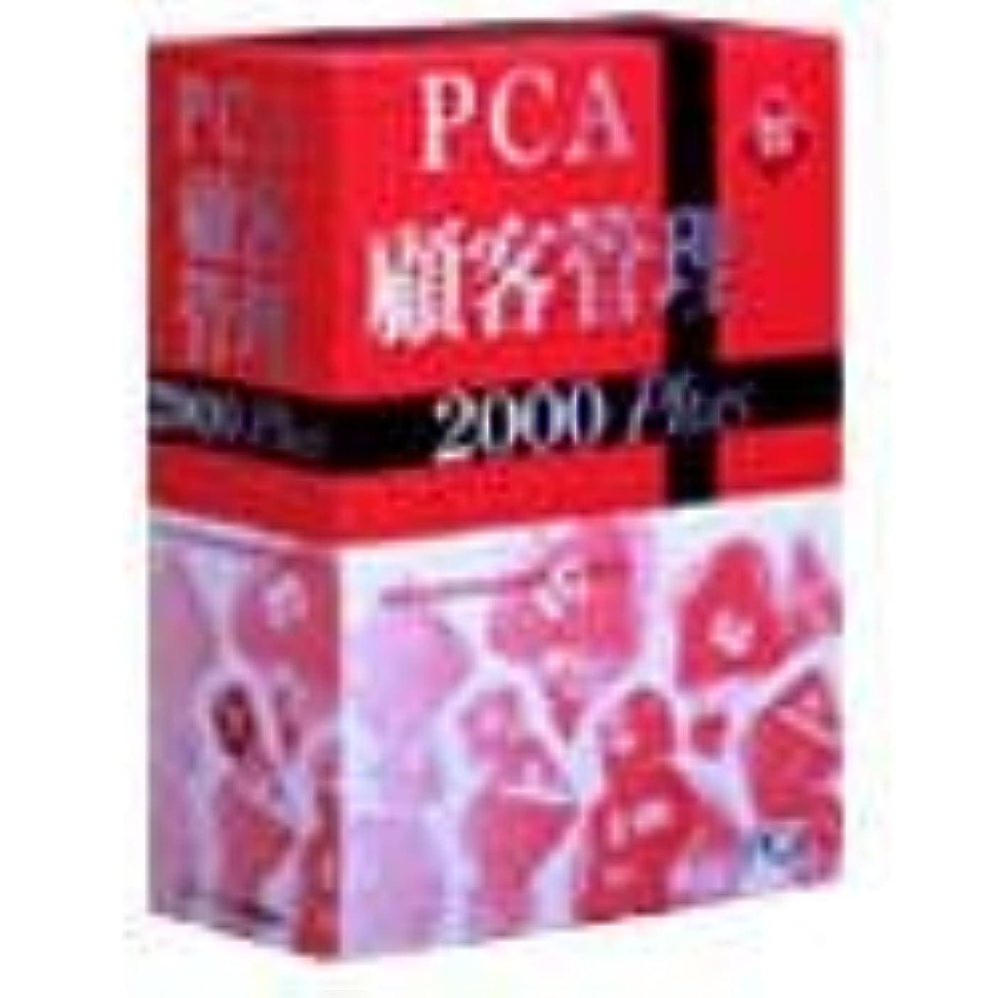 失敗旋律的乱闘PCA顧客管理 2000Plus