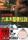 六本木聖者伝説〈魔都委員会篇〉 (双葉文庫)