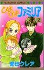 ぴよぴよファミリア 2 (マーガレットコミックス)