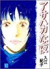 アサハカな夜 (YOUコミックス)