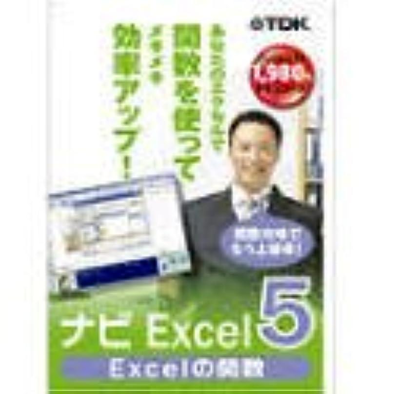 受粉する次素晴らしいナビ Excel 5 Excelの関数