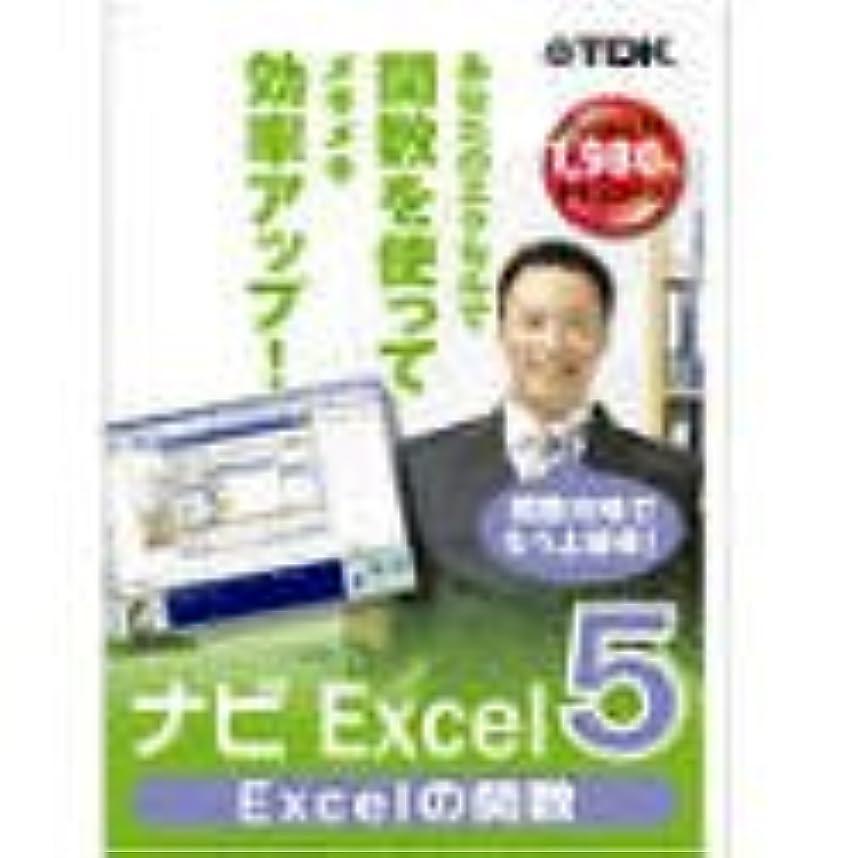 イブニング露言うまでもなくナビ Excel 5 Excelの関数