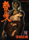 Produktbild Blade of the Immortal Vol. 4 (Mugen no Junin) (in Japanese)