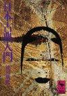 日本古典入門 (講談社学術文庫 16)