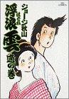 浮浪雲: 適の巻 (15) (ビッグコミックス) - ジョージ秋山