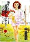 時には薔薇の似合う少女のように 1 (ヤングジャンプコミックス)の詳細を見る
