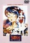 劇場版うる星やつら オンリー・ユー(ノーカット版) ハイビジョン・ニューマスター版 [DVD]の画像