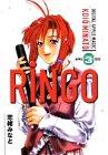 Ringo 3 (ヤングマガジンコミックス)