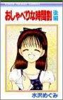 おしゃべりな時間割 (後編) (りぼんマスコットコミックス (821))
