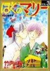 ぼくのマリー 3 (ヤングジャンプコミックス)