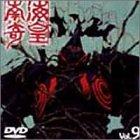 南海奇皇(ネオランガ) Vol.9[DVD]