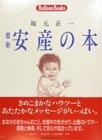 最新安産の本 (主婦の友生活シリーズ Balloon Books)