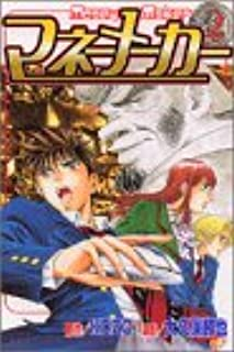マネーメーカー 2 (講談社コミックス 月刊少年マガジン)