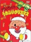 それいけ!アンパンマン うれしいクリスマス[VPBE-11607][DVD]