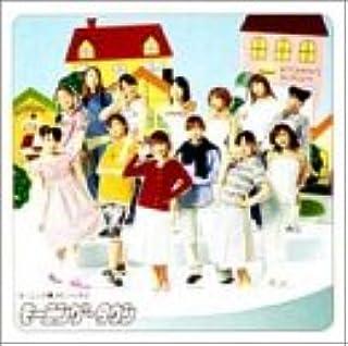 モーニング娘。のミュージカル モーニング・タウン オリジナル・キャスト盤