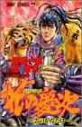 花の慶次―雲のかなたに (5) (ジャンプ・コミックス)