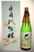竹の園 [大吟醸酒]
