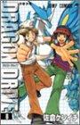 Dragon drive 8 (ジャンプコミックス)