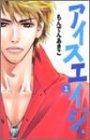 アイスエイジ 1 (クイーンズコミックス)