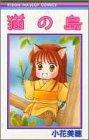 猫の島 (りぼんマスコットコミックス)