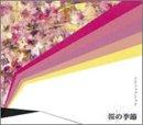 桜の季節 歌詞