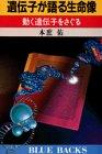 遺伝子が語る生命像―動く遺伝子をさぐる (ブルーバックス)