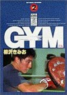 GYM: オープン (2) (ビッグコミックス)
