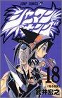 シャーマンキング 18 (ジャンプコミックス)