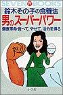 男のスーパーパワー―鈴木その子の食養法 (セブンブックス (11))