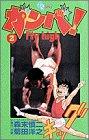 ガンバ!FLY HIGH 2 (少年サンデーコミックス)