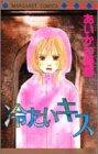 冷たいキス (マーガレットコミックス (3070)) - あいかわ 菜都