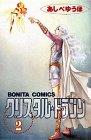 クリスタル☆ドラゴン (2) (ボニータコミックス)