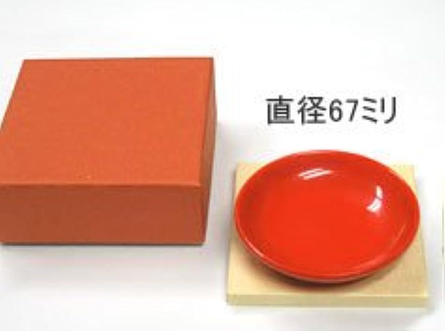 起きろ狂乱おめでとうオレンジ皿